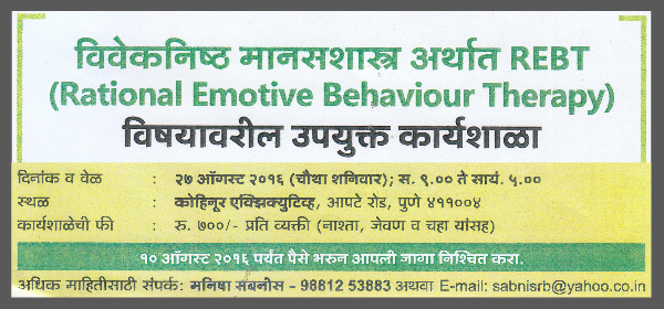 विवेकनिष्ठ मानसशास्त्र अर्थात REBT(Rational Emotive Behaviour Therapy)